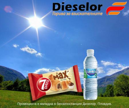 Промоция: Кроасан Макс Какао + Минерална вода Банкя 0.5 в бензиностанция Дизелор, гр. Пловдив.