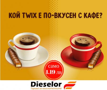 Кафе еспресо + Туикс в бензиностанция Дизелор, гр. Стамболийски