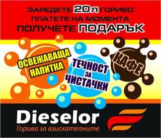Лятото е по-свежо с бензиностанции Дизелор