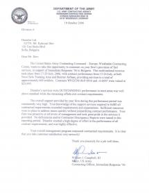 Писмо за признателност от Американската армия