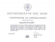 Сертификат за признателност от Американската армия