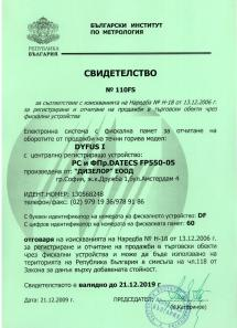 Свидетелство 110FS за регистриране и отчитане на продажби в търговски обекти чрез фискални устройства