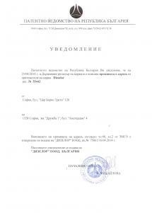 Адрес на управление