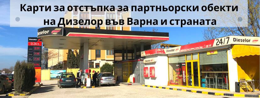 Партньорски обекти Варна и страната