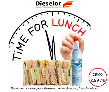 Промоция: Сандвич с луканка и кашкавал + Минерална вода Банкя 0.5 л в бензиностанция Дизелор, Стамболийски.