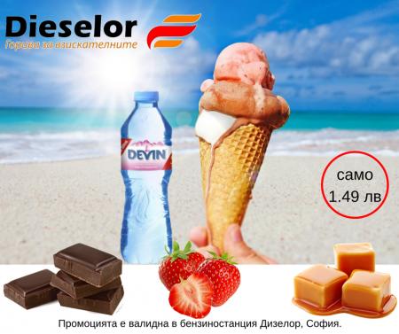 Промо: Сладолед Болеро, Ламбада или Фламенко + Девин 0.5 л в бензиностанция Дизелор, София