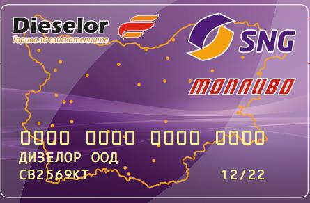 Партньорска карта за отстъпка Дизелор SNG Топливо