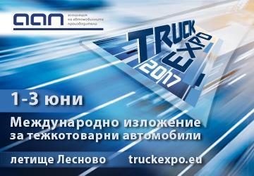 Дизелор Ви очаква Международно транспортно изложение Трък Експо 2017!