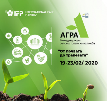 Покана от Дизелор за селскостопанско изложение Агра 2020