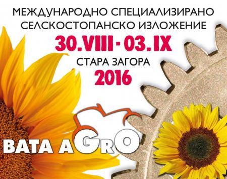 Дизелор Ви кани на ежегодните селскостопански изложения