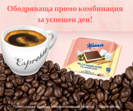 Промо кафе еспресо + Вафла Маннер с троен пълнеж от бензиностанция Дизелор, гр. Стамболийски.
