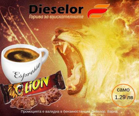 Промоция: Кафе еспресо + Шоколадов десерт Lion в бензиностанция Дизелор, гр. Варна