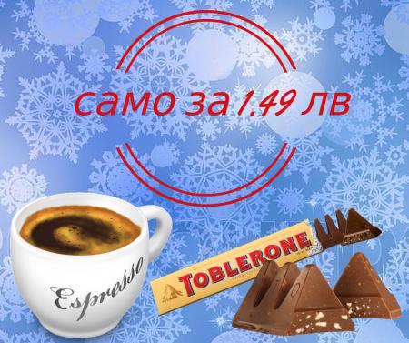 Кафе еспресо + шоколад Тоблерон от бензиностанция Дизелор, гр. Стамболийски