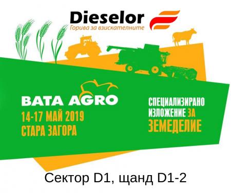 Заповядайте на селскостопанско изложение Бата Агро 2019
