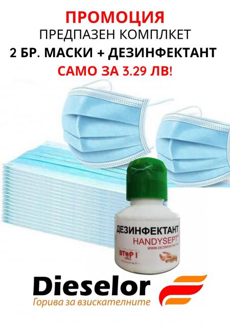 2 бр. маски за лице + дезинфектант Handysept за ръце