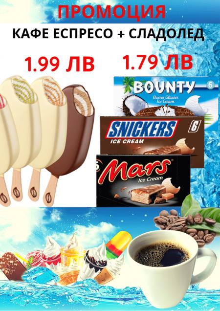 Охлади се със сладолед и кафе на промо цени в бензиностанции Дизелор.