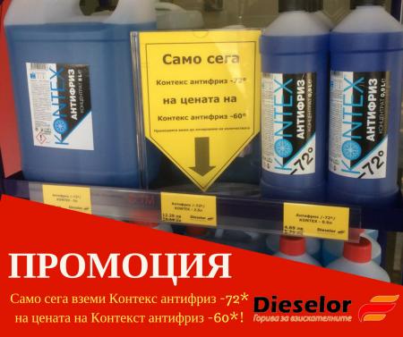 Антифриз Контекс -72* на промо цена в бензиностанции Дизелор Варна и Нови пазар