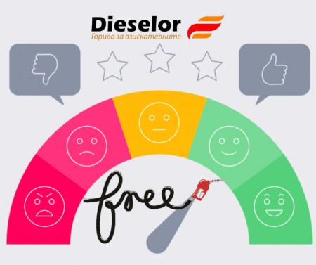 Сподели мнение, регистрирай касова бележка, спечели ваучер за гориво от Дизелор