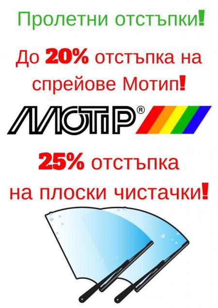 Промоция: Спрейове Мотип и плоски чистачки в Дизелор Варна и Нови пазар
