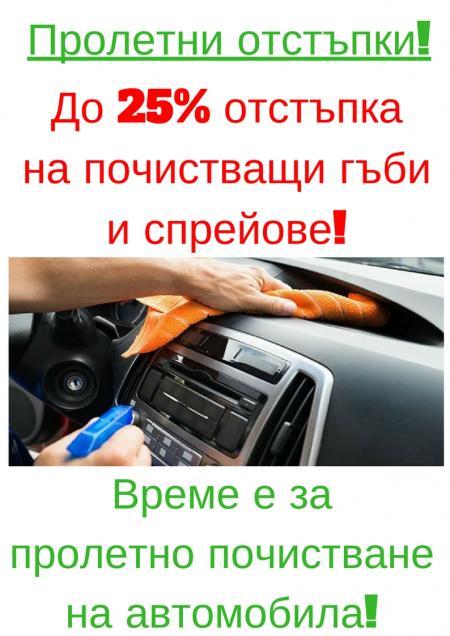 Промоция: Пролетно почистване на автомобила с бензиностанция Дизелор София