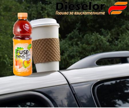 Студен чай Fuse + подарък кафе еспресо в бензиностанция Дизелор, гр. София
