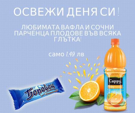 Промомоция: вафла Боровец + Капи пълпи 0.33 на специална цена в бензиностанция Дизелор, гр. Нови пазар!