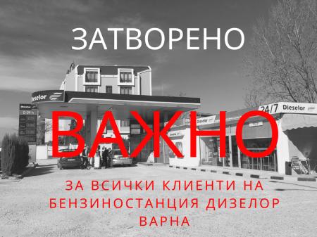Продължаване на работата с бензиностанция Дизелор Варна чрез партньорски обекти