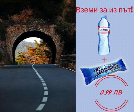 Промо Девин 0.6 + вафла Боровец в бензиностанция Дизелор, гр. София!
