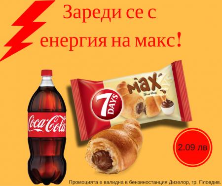 Промо Кока-кола + Кроасан макс какао в бензиностанция Дизелор, Пловдив