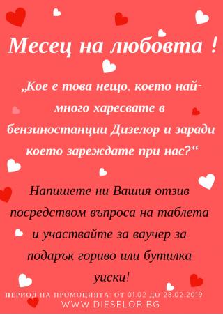 Месец на любовта в бензиностанции Дизелор