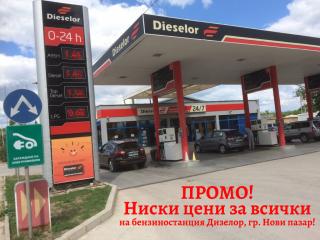 Ниски цени с отстъпка за всички на бензиностанция Дизелор, гр. Нови пазар!