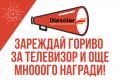 Зареждай гориво в бензиностанции Дизелор и участвай за телевизор и още много подаръци!